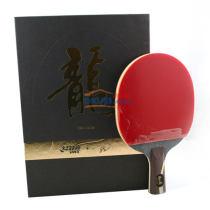 红双喜 狂飙龙 礼品乒乓球拍 珍藏版 马龙使用