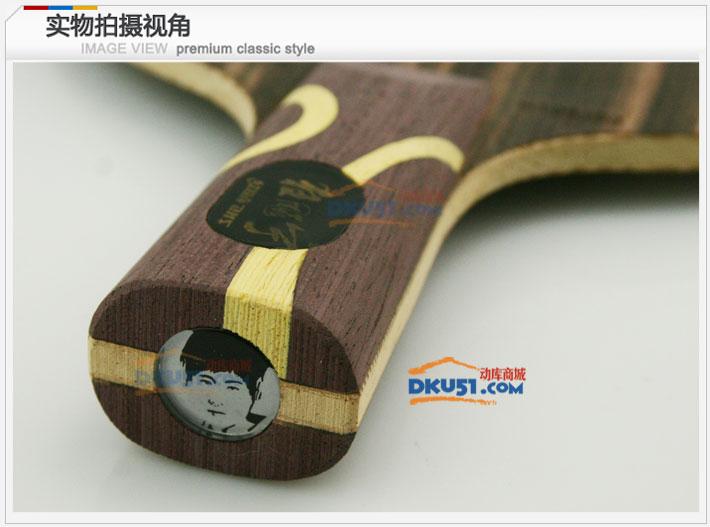 红双喜狂飚宁黑檀木乒乓底板 (世界杯、世锦赛丁宁使用)