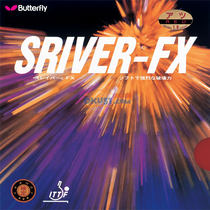蝴蝶05060 BUTTERFLY SRIVER-FX套膠(郭躍 郝帥使用套膠)