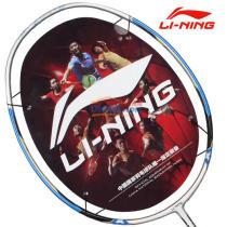李宁N50二代(N502)羽毛球拍(傅海峰 王琳 李雪芮使用)
