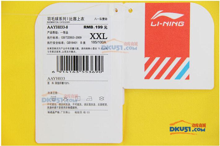 李宁 AAYH033-8 男装羽毛球服 翻领短袖(黄色款)