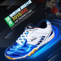 JOOLA尤拉剑龙 111 蓝色款乒乓球鞋(坚如磐石)