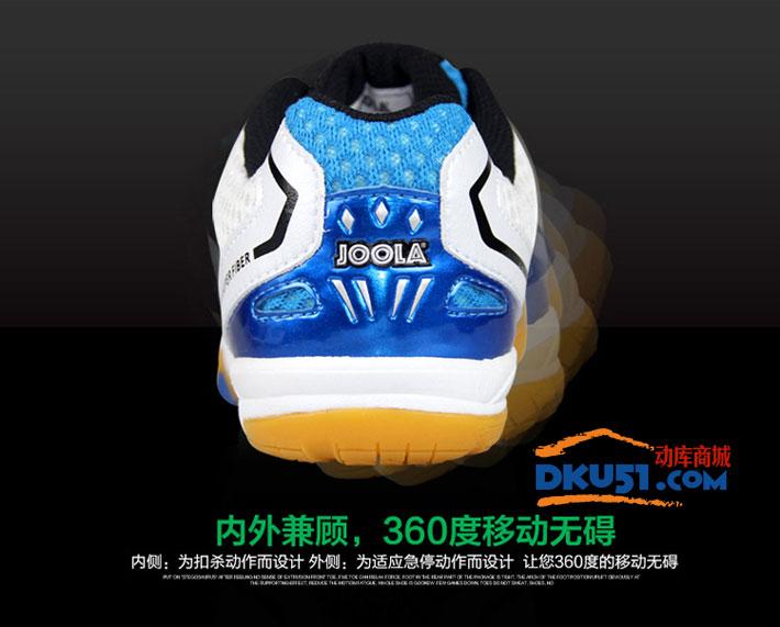 JOOLA尤拉劍龍 111 藍色款乒乓球鞋(堅如磐石)