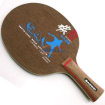 三维 T541 5木4碳乒乓球底板(弧圈全能攻击)