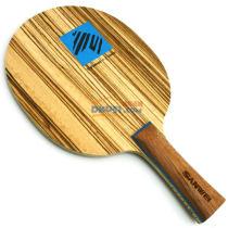 三维 斑马7 BM-7 5木2凯夫拉碳素乒乓球底板(手感好,速度快)
