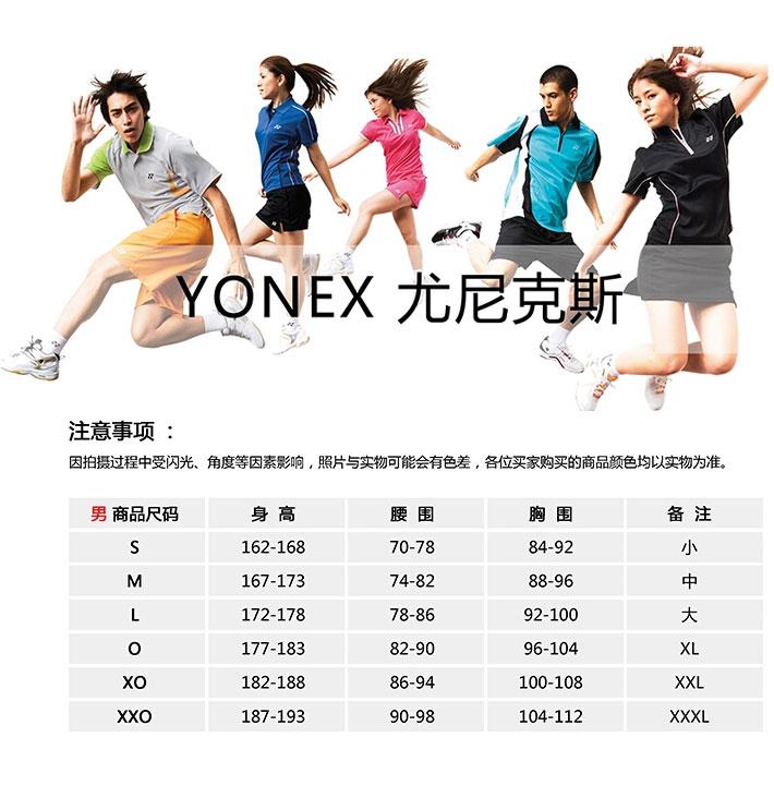 YONEX尤尼克斯 CS55011 尺码对照表