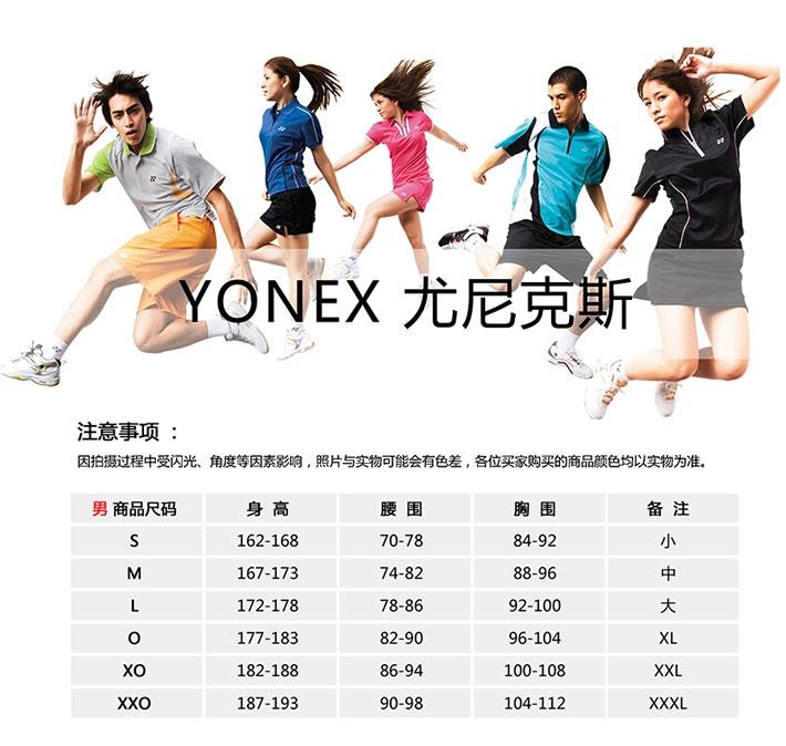 YONEX尤尼克斯 CS6114 男款羽毛球服长裤尺码对照表
