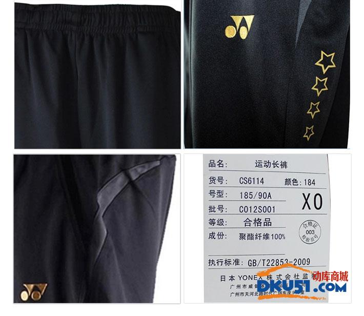 YONEX尤尼克斯 CS6114 男款羽毛球服长裤