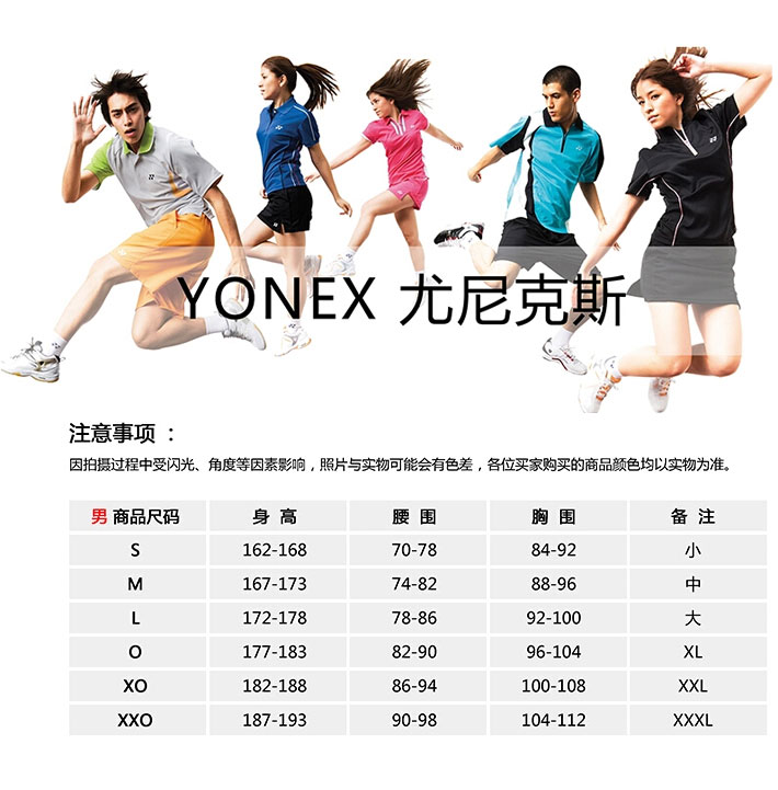 YONEX尤尼克斯 12105Y 李宗伟世锦赛羽毛球服比赛上衣