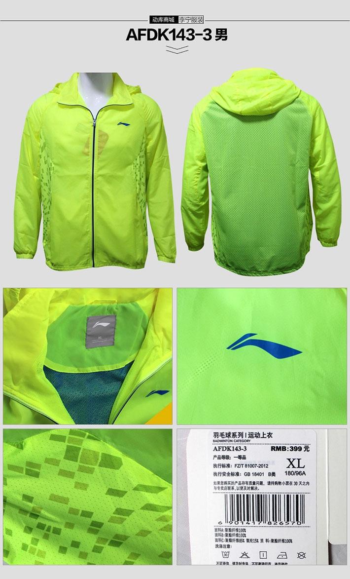 李宁/Lining男款长袖卫衣外套 AFDK036 羽毛球服
