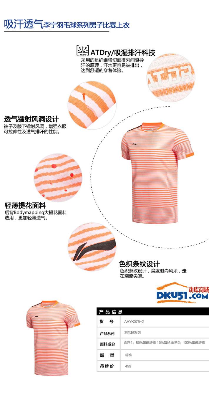 李宁 苏迪曼杯羽毛球比赛服 AAYK075-2(海军装 橙条款)