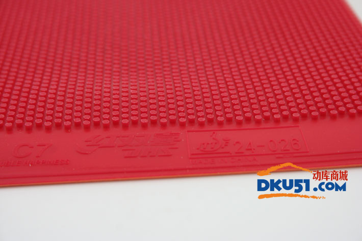 DHS红双喜 C7 C-7 防守弧圈型 乒乓球拍胶皮 长胶套胶
