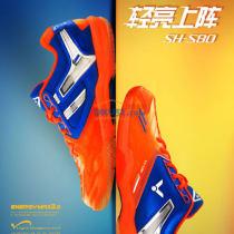 VICTOR勝利 SH-S80 O 橙色款羽毛球鞋(輕裝上陣 羽超聯賽熱門款)