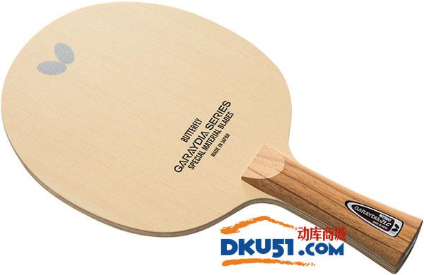 蝴蝶 GARAYDIA-ZLC 36721 23710 乒乓球底板(超强底劲)