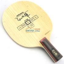 蝴蝶孔令辉20840 Kong Linghui(孔木直板)乒乓球底板