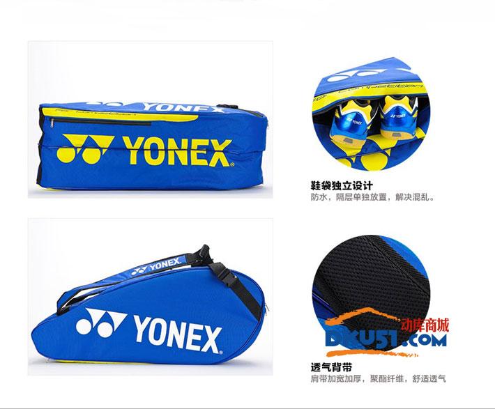 YONEX尤尼克斯 6526EX 六只支装羽毛球拍运动包
