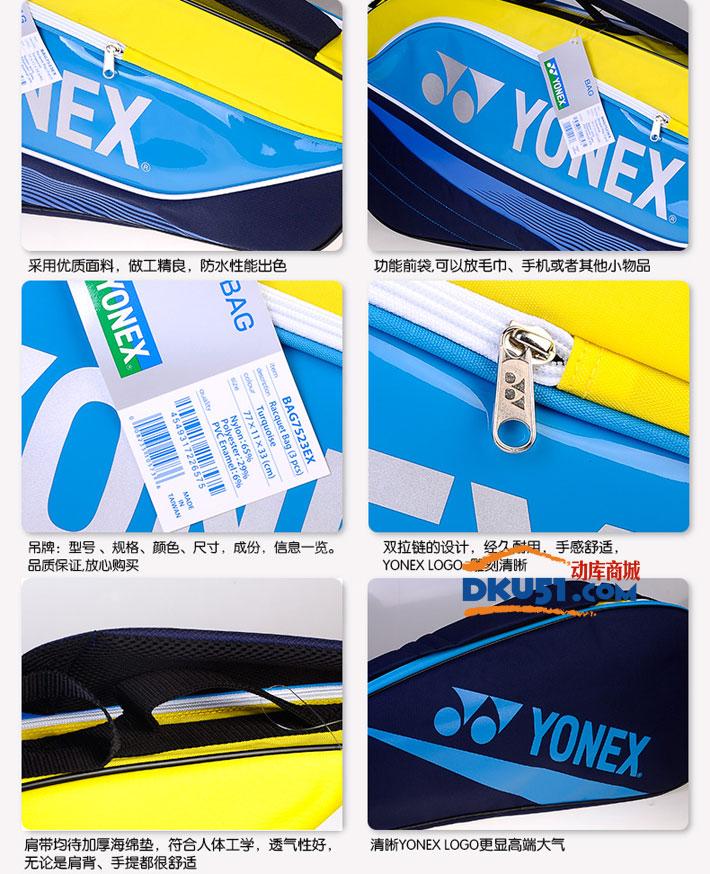 YONEX尤尼克斯 BAG7523EX 專業球拍包 2015新款