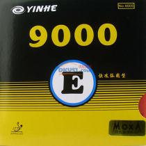 YINHE銀河9000E 快攻弧圈型9005#乒乓球反膠套膠