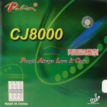 Palio拍里奥 CJ8000长效两面弧圈内能型 乒乓球反胶套胶 36-38