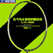 VICTOR胜利 极速08 JS-08 羽毛球拍 迄今为止非常快的速度型糖水拍