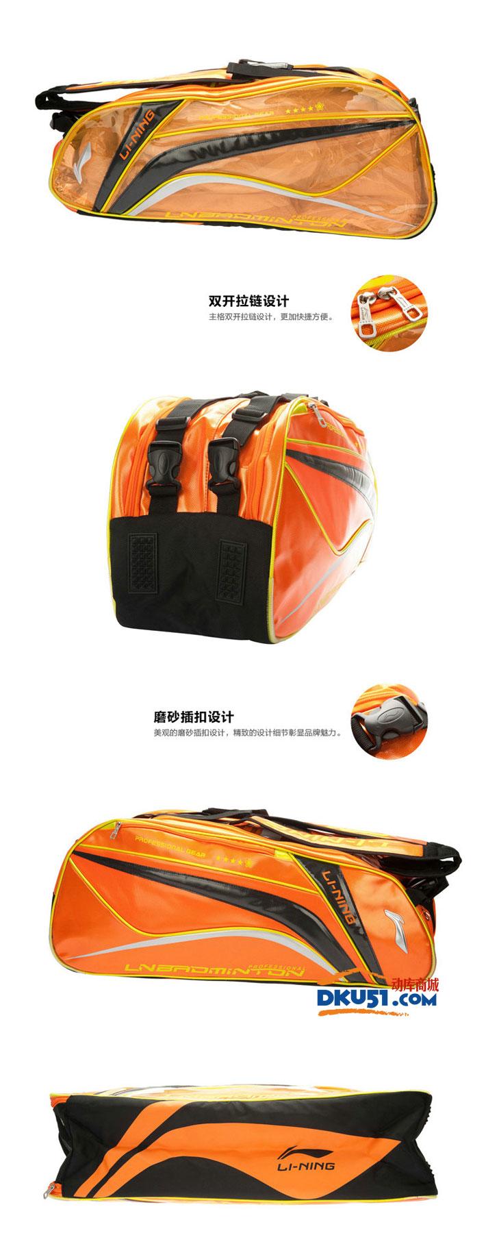 李寧ABJK032-2橘色六支裝羽毛球包(國家隊世錦賽湛龍專業包) 2015新款