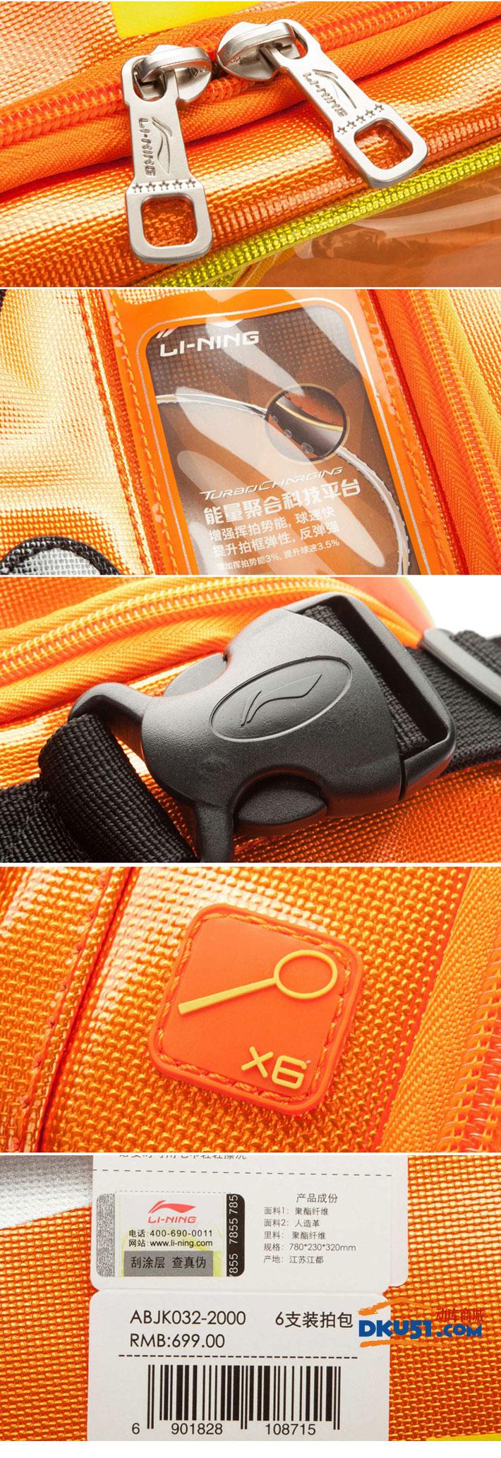李宁ABJK032-2橘色六支装羽毛球包(国家队世锦赛湛龙专业包) 2015新款