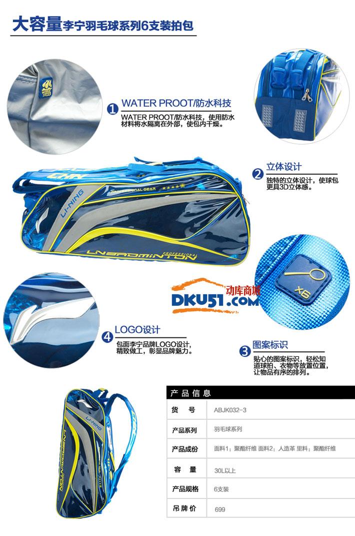 李宁ABJK032-3彩蓝色6只装羽毛球拍包(2015世锦赛国家队使用拍包)