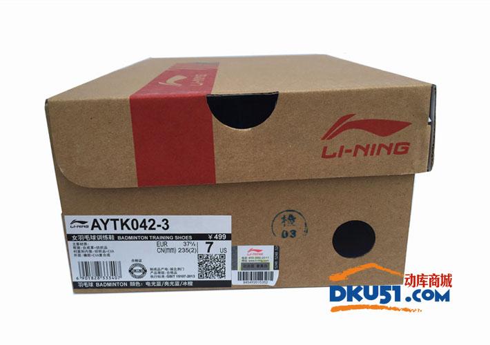 李宁 AYTK042-3 女款羽毛球鞋 透气舒适 清新文艺 2015年新款