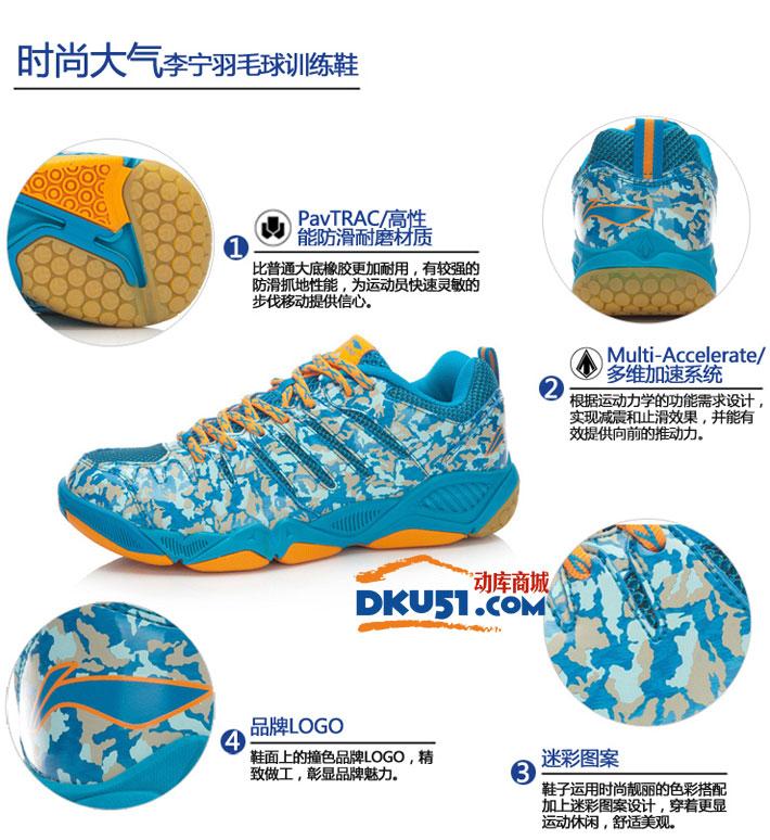 李宁 AYTK087-3 男子羽毛球训练鞋(简洁大方 耐磨防滑)2015新品