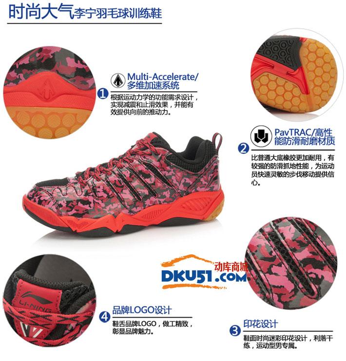 李宁 AYTK087-4 男子羽毛球训练鞋(简洁大方 耐磨防滑)2015新品