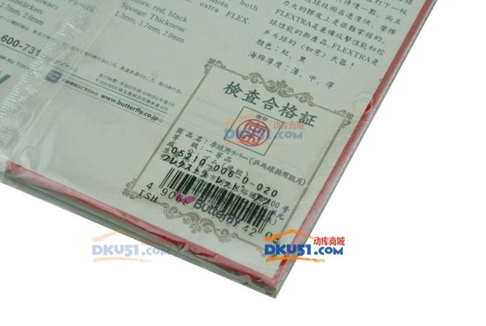 蝴蝶05210 (BUTTERFLY FIEXTRA)乒乓球反胶套胶 易控性胶皮