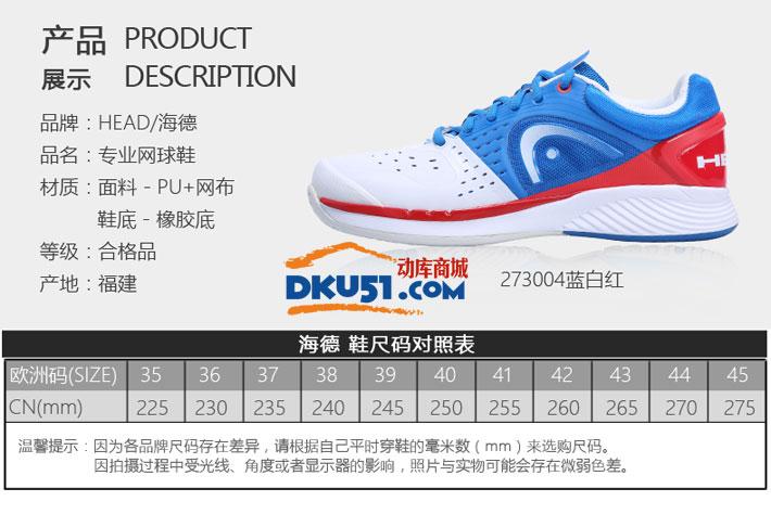 2014新款 海德Head Sprint Pro 超轻网球鞋 伯蒂奇鞋 273004