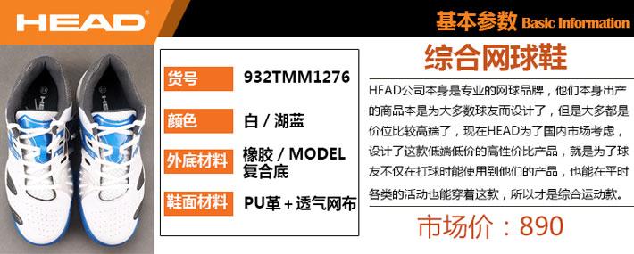 海德Head 932TMM1276 耐磨綜合網球鞋運動鞋(2014年新款)