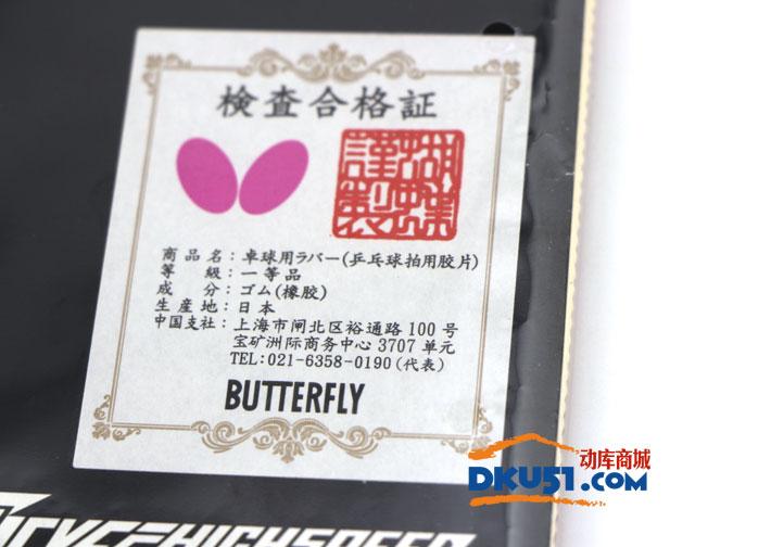 Butterfly蝴蝶 速巴05950 BRYCE HIGHSPEED 反膠套膠(大巴再次升級)