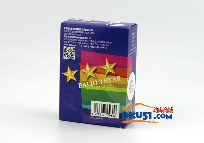 PALIO拍里奥无缝40+三星乒乓球(新材料)