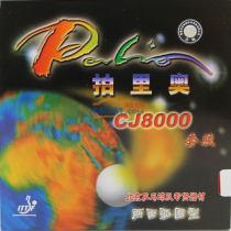 Palio拍里奧 CJ8000兩面弧圈型 乒乓球反膠套膠 36-38