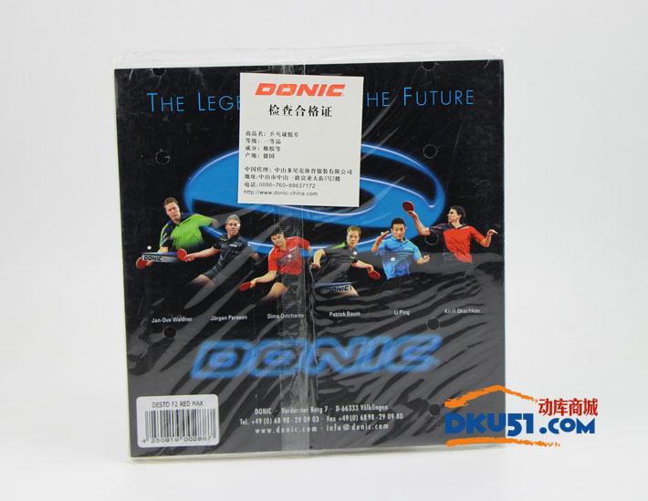 多尼克DONIC F2(Desto F2)德士途F2乒乓球拍反膠套膠