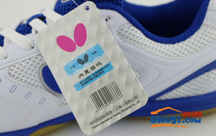 BUTTERFLY蝴蝶 UTOP-5 新款乒乓球运动鞋(彩蓝)