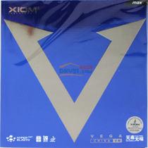驕猛XIOM藍V 唯佳中國VEGA 白金V反膠乒乓球套膠 79-024