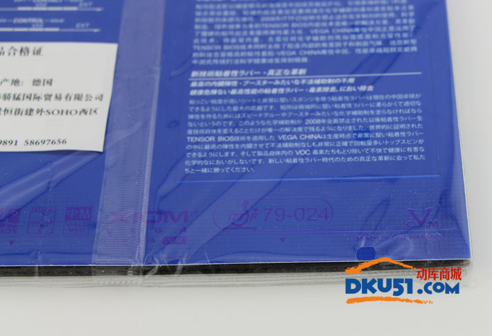 驕猛XIOM藍V 唯佳中國VEGA 白金V反膠套膠 乒乓球膠皮79-024