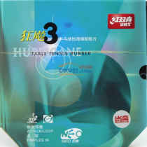 紅雙喜尼傲省狂3(NEO省狂3)無機省狂乒乓球套膠膠皮