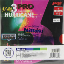 尼塔庫狂飚3 PRO(NITTAKU狂飆三 狂3 PRO)NR-8678反膠