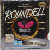 蝴蝶BUTTERFLY ROUNDELL 05860 新款威力加强反胶套胶