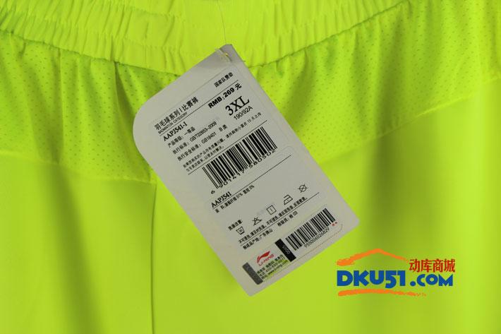 李宁AAPJ541-1男款羽毛球短裤(国家队赞助款!荧光亮绿款)