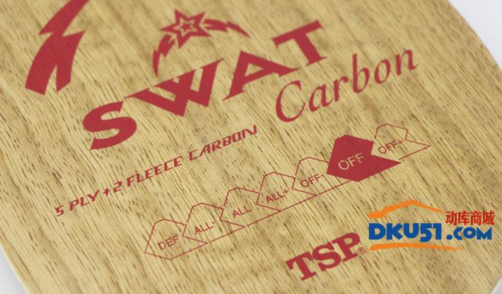 TSP大和 Swat Carbon 026344 轻碳乒乓球拍底板