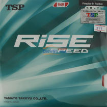 TSP大和RISE SPEED 20036乒乓球胶皮套胶