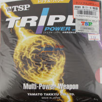 TSP大和 TRIPLE POWER 20381 乒乓球反胶套胶