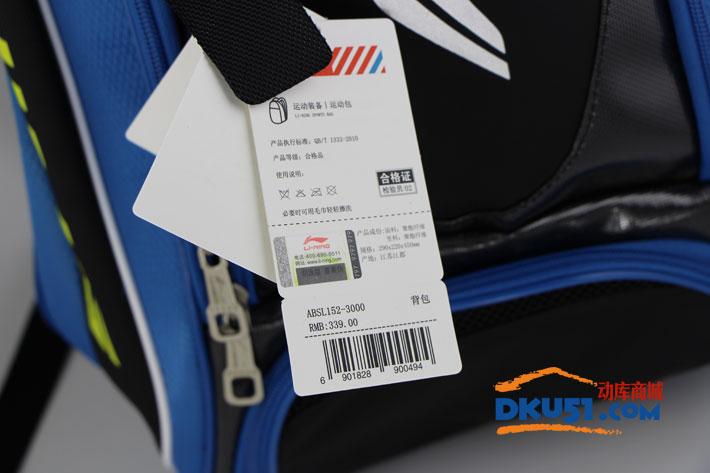 2016新款 LINING李宁 ABSL152 羽毛球拍多功能双肩背包 蓝色款