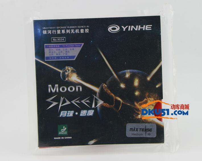 銀河月球速度 MOOn 9034軟彈反手乒乓套膠(澀味十足)