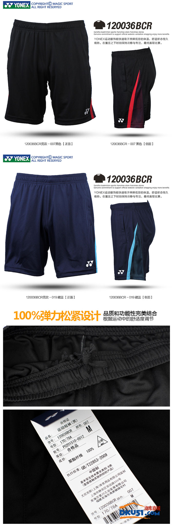 YONEX尤尼克斯YY 120036BCR 男款羽毛球短褲